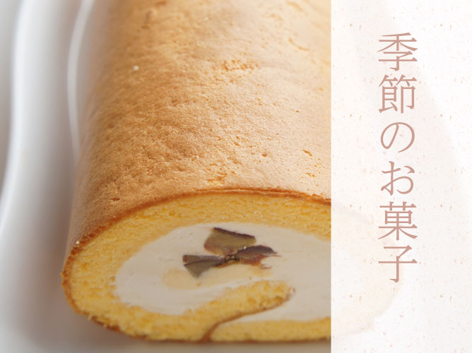 季節のお菓子