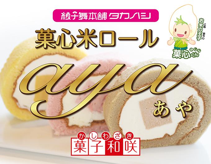 菓子米ロール