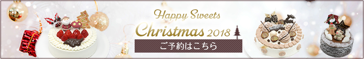 クリスマスケーキ予約